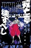双亡亭壊すべし(2) (少年サンデーコミックス)