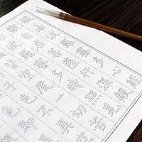 般若心経 写経用紙セット 大字 (10枚入り写経紙+毛筆) なぞり書き 大きいサイズ34cm×138cm 行幅ー3.6cm