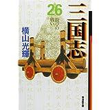 三国志 26 (潮漫画文庫)