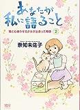 あなたが私に語ること 猫と心通わせる少女が出会った物語 2巻 (ねこぱんちコミックス)