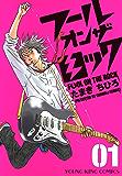 フール オン ザ ロック(1) (ヤングキングコミックス)