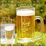 名入れ ビールジョッキ 大容量 500ml 日本製 メッセージ付 誕生日 敬老の日 お祝いに プレゼントに最適(彫刻内容はギフトの設定に入力)