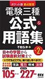 ポケット版 要点整理 電験三種 公式&用語集 第2版 (ポケット版要点整理)