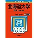 北海道大学(理系−前期日程) (2020年版大学入試シリーズ)