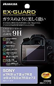 HAKUBA デジタルカメラ液晶保護フィルム EX-GUARD 高硬度9H SONY α7R IV/α7 III/α7R III/α9/α7S II/α7R II/α7II専用 EXGF-SA7RM4
