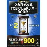 【CD-ROM・音声DL付】2カ月で攻略 TOEIC(R) L&R テスト900点! (残り日数逆算シリーズ)