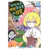 29歳独身中堅冒険者の日常(11) (講談社コミックス)