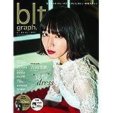 blt graph. vol.27 (TOKYO NEWS MOOK 675号)