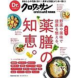 Dr.クロワッサン 身近な野菜や薬味で健康を整える、薬膳の知恵。 (マガジンハウスムック Dr.クロワッサン)