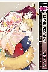 この世 異聞 其ノ七 (ビーボーイコミックス) Kindle版