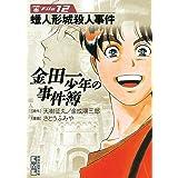 金田一少年の事件簿 File(12) (週刊少年マガジンコミックス)