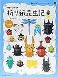 切らずに1枚で折る 折り紙昆虫記