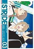 プリンス・オブ・ストライド 03 (シルフコミックス)