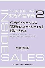 インサイドセールス 究極の営業術<第2巻>――インサイドセールスに「高速PDCA=アジャイル」を取り入れる Kindle版