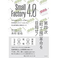 Small Factory 4.0 第四次「町工場」革命を目指せ! IоTの活用により、たった3年で「未来のファクトリー…
