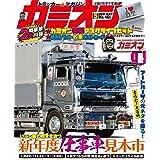 カミオン 2021年 5月号 No.461 雑誌