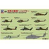 ピットロード 1/700 スカイウェーブシリーズ 世界の軍用ヘリコプター プラモデル S54