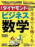 週刊ダイヤモンド 2019年 2/9 号 [雑誌] (文系でも怖くないビジネス数学)