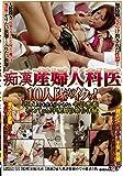 痴漢産婦人科医10人隊がイクッ! [DVD]