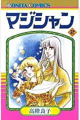 マジシャン 2 Kindle版
