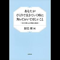 あなたがひとりで生きていく時に知っておいてほしいこと ひとり暮らしの智恵と技術 (文春e-book)