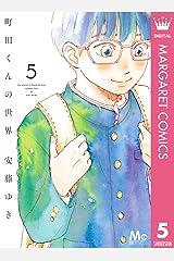 町田くんの世界 5 (マーガレットコミックスDIGITAL) Kindle版