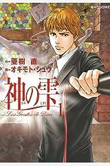 神の雫(1) (モーニングコミックス) Kindle版