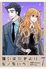 嫌いは好きよりモノをいう(フルカラー)【特装版】 7 (恋するソワレ) Kindle版