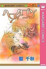 ヘプタゴン (マーガレットコミックスDIGITAL) Kindle版