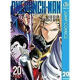 ワンパンマン 20 (ジャンプコミックスDIGITAL)