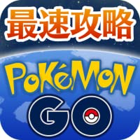 最新攻略 for Pokemon Go