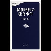 戦前昭和の猟奇事件 (文春新書)