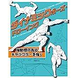 ダイナミックポーズ・ドローイング:躍動感のあるキャラクターを描く