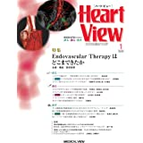 Heart View 2020年1月号 特集:Endovascular Therapyはどこまできたか