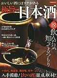 極旨の日本酒 (洋泉社MOOK)