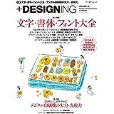 +DESIGNING VOLUME 48 (プラスデザイニング ボリューム ヨンジュウハチ)