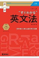 大学入試 すぐわかる英文法 赤本プラス Kindle版
