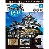 日本の城DVDコレクション 2号 (彦根城 家康「築城指令」の秘密) [分冊百科] (DVD・DVD専用B付) (日本の城 DVDコレクション)