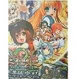 三極姫2~皇旗咆哮・覚醒めし大牙~【豪華限定版】 - PS3