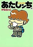 あたしンち(11)
