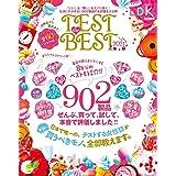 TEST the BEST 2021 (晋遊舎ムック)