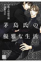 茅島氏の優雅な生活 (花音コミックス) Kindle版