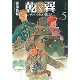 乾と巽―ザバイカル戦記―(5) (アフタヌーンKC)
