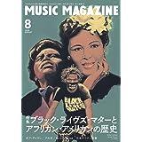 ミュージック・マガジン 2020年 8月号
