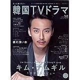 もっと知りたい! 韓国TVドラマ vol.52 (MOOK21)