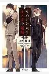 やんごとなきオメガの婚姻 (キャラ文庫) Kindle版