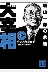 歴史劇画 大宰相 第二巻 鳩山一郎の悲運 (講談社文庫) Kindle版