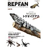 REP FAN レプファン Vol.10 (サクラムック)