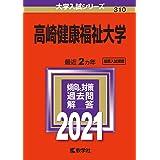 高崎健康福祉大学 (2021年版大学入試シリーズ)