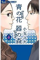 青の花 器の森(4) (フラワーコミックスα) Kindle版